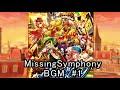 白猫プロジェクト シンフォニー MissingSymphony BGM #1
