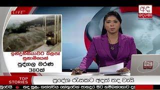 Ada Derana Late Night News Bulletin 10.00 pm - 2018.09.29