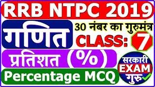 RRB NTPC गणित Class 07: प्रतिशत के सवाल | Railway NTPC Maths Previous MCQ | Percentage