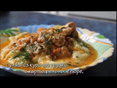 Cooking #1 | ням-ням | Гуляш из куриной грудки...