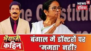 बंगाल में डॉक्टरों पर 'ममता' नहीं?   देखिये Bhaiyaji Kahin Prateek Trivedi के साथ