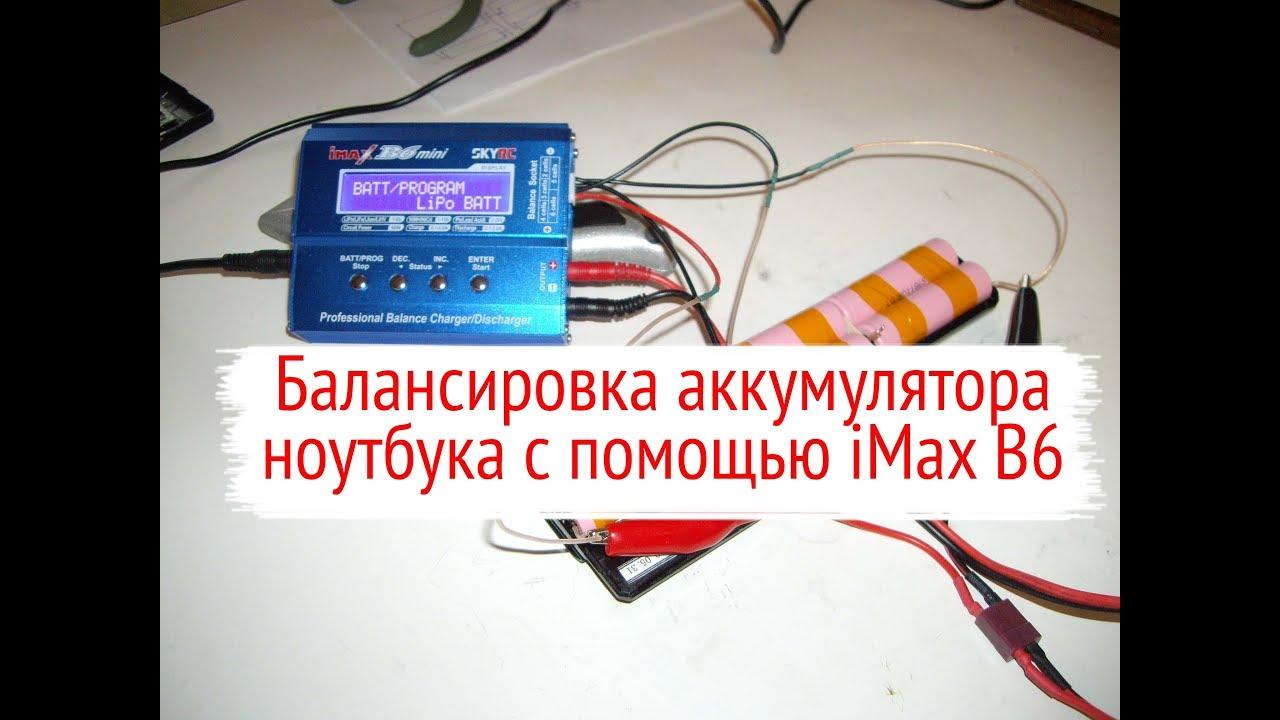Балансировочные провода для imax b6 своими руками 88