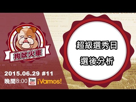 Vamos Sports 狗吠火車#11-2015中職選秀選後分析特別節目