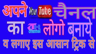 Apne channel ka logo kaise banaye  and kaise lagaye by trick hit channel