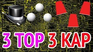 3 Top 3 Kap Sihirbazlık Numarası Nasıl Yapılır? Magic :54