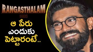 Reason Behind Ram Charan Rangasthalam 1985 Title | Latest Telugu Movie News