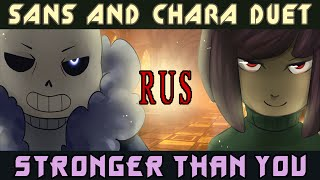 Stronger Than You - Sans and Chara Duet [RUS] (Undertale Parody)
