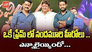 Jr NTR,Balakrishna,Kalyan Ram In One Frame | Aravinda Sametha | Trivikram | Pooja Hegde