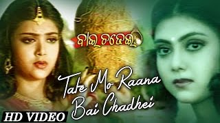 SUPERHIT SONG - TATE MO RAANA IBobby, Sadhu, Bishnu, Maina I Nibedita I Sidharth Music | Sidharth TV