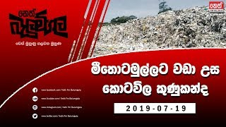 Neth Fm Balumgala  | 2019-07-19
