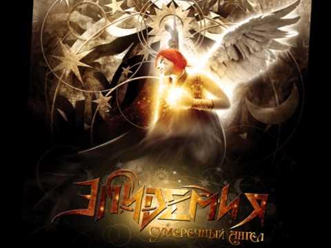 Эпидемия - Сумеречный ангел