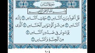 الشيخ سعود الشريم سورة الناس - Saoud Shuraim Sourat Al Nas