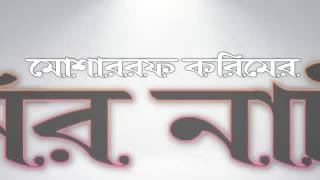 Eid Natok 2016- best trailer Jomoj-5 - যমজ-৫- Ft Mosharraf Karim, Prosun Azad,Jui Karim- Upco