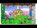 【刀剣乱舞68】続・江戸城レース(蜂須賀さんは正座続行中) thumbnail