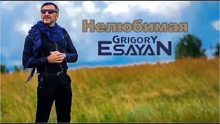 Григорий Есаян - Нелюбимая