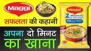 Maggi (मैगी) Noodles Success Story in Hindi   Julius Maggi Biography   Nestle