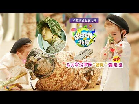 """陸綜-放開我北鼻-EP 12 北鼻的后裔上演中!马天宇沈梦辰""""装死""""狂索吻"""