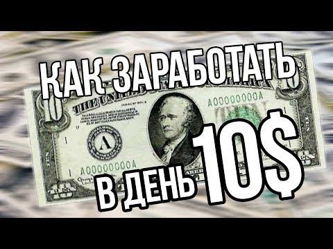 Как заработать 10 долларов в день не в интернете
