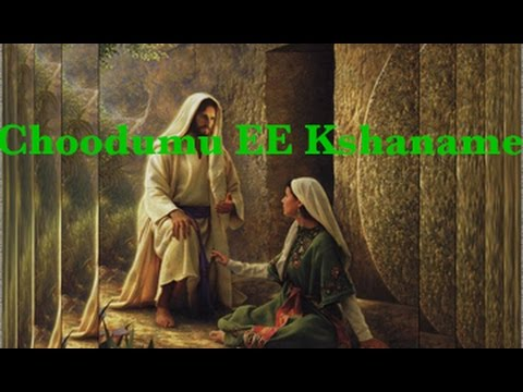 Choodumu Ee Kshaname Kalvarini || Navodayam || Telugu Christian Songs video