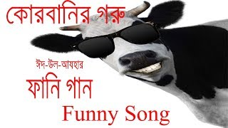 Qurbanir Goru Funny Song | Eid Ul Ajhai Vaire Kurbanir haate jaire | Funny Qurbanir Song || Qurbanir