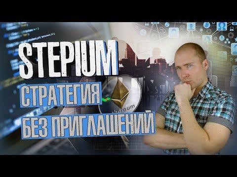 Stepium стратегия заработка без приглашений – 3 простых шага создания потока людей в команду