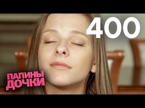 Папины дочки | Сезон 20 | Серия 400