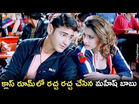 Mahesh Babu BEST COMEDY in Classroom | Yuvaraju Movie | Simran | Sakshi | Telugu FilmNagar