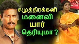 சமுத்திரக்கனி மனைவி யார் தெரியுமா   Tamil Cinema News   Kollywood News   Tamil Cinema Seithigal