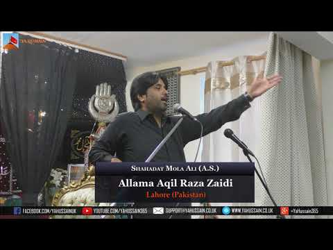 Shahadat Imam Ali (A.S.) | Allama Aqil Raza Zaidi | 6th June 2018 | Northampton (UK)