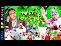 Modi Babu Tume Badhia Kala || Odia Album || Odia HD Videos