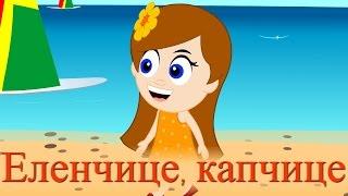 Еленчице, капчице + 15 песничек - Български детски песни