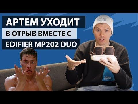 Edifier MP202 DUO. Двойной удар по вашим ушам.