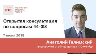 Открытая консультация по вопросам 44-ФЗ (7.06.2018)