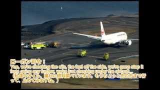 JAL B787 ボストンで燃料漏れトラブル 管制との交信