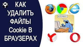 ✂#УДАЛИТЬ #КУКИ В БРАУЗЕРАХ Internet Explorer, Google Chrome, Mozilla Firefox, Opera, Yandex browser