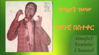 Tilahun Gessesse - Kalanch Besteker ካላንቺ በስተቀር  (Amharic)