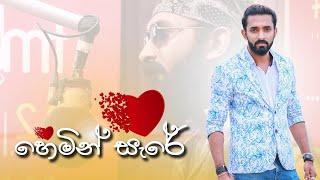 Viraj Perera | FM Derana | Chart Show