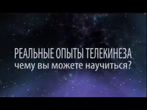 Видео как научиться телекинезу
