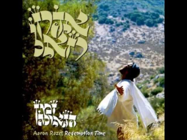 להיות בשמחה תמיד - אהרן רזאל - Lihyot B'simcha Tamid - Aaron Razel