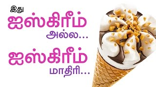 Homemade Healthy ice cream  ? Health Tips in Tamil