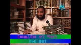 የኢማን መሰረቶች | Part 4 | ዳኢ ሳዲቅ ሙሓመድ | Ye Iman Mesaretoch By Dai Sadiq Mohammed