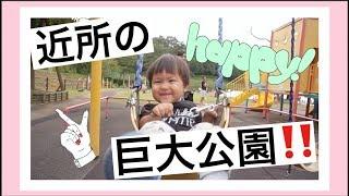 🎪🎪近所の公園ビログ🎪🎪【Neighborhood Park Vlog】一時帰国中思い出ビログ|高知の長い滑り台|日常生活