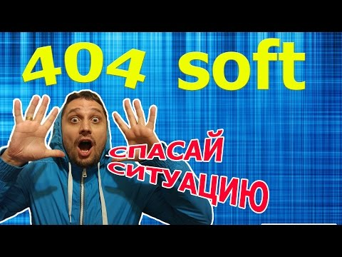 😱 Soft 404 ошибка - угроза SEO продвижению!