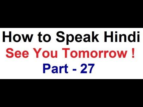 How to Speak Hindi 27 - Hindi Lesson - See You Tomorrow !