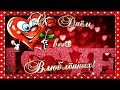 День Влюбленных Красивое сказочное поздравление с днем влюбленных Музыкальная Видео Открытка Любимым mp3