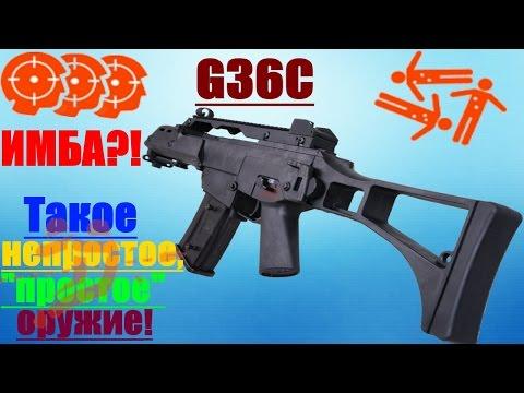 Warface. G36C. Такое не простое, простое оружие. HD/2K.