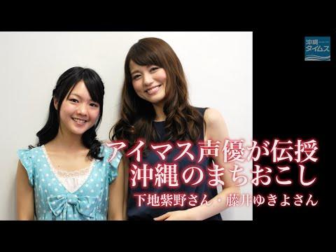 アイマス声優、藤井ゆきよさんと下地紫野さんインタビュー