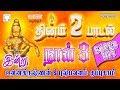 தினம் இரு ஐயப்பன் பாடல்கள் | நாள் 3 | உன்னிகிருஷ்ணன் | புஷ்பவனம் குப்புசாமி | Ayyappan Songs