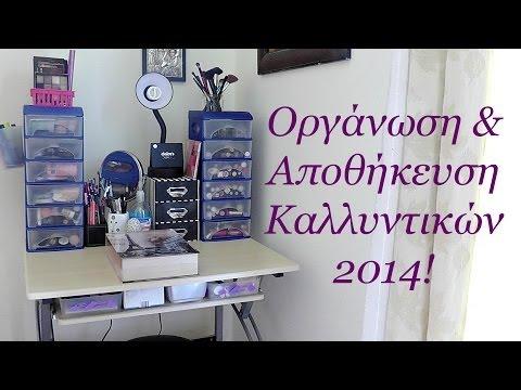 Οργάνωση & Αποθήκευση Καλλυντικών 2014! (AnotherMakeupWorld)