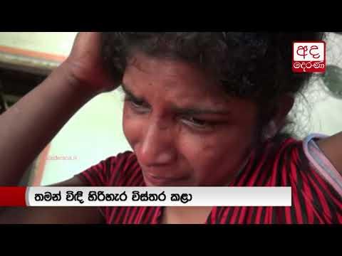 lankan female relate|eng